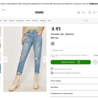 ANSWEARua – підпишіться та отримайте 300 грн на покупки!