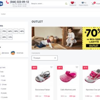 Chicco UA – знижки на одяг і взуття -80%